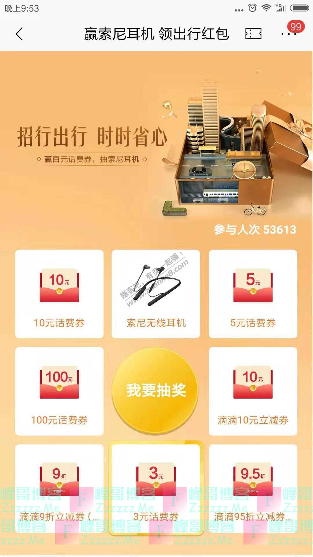 招商银行app赢索尼耳机领出行红包(截止12月31日)