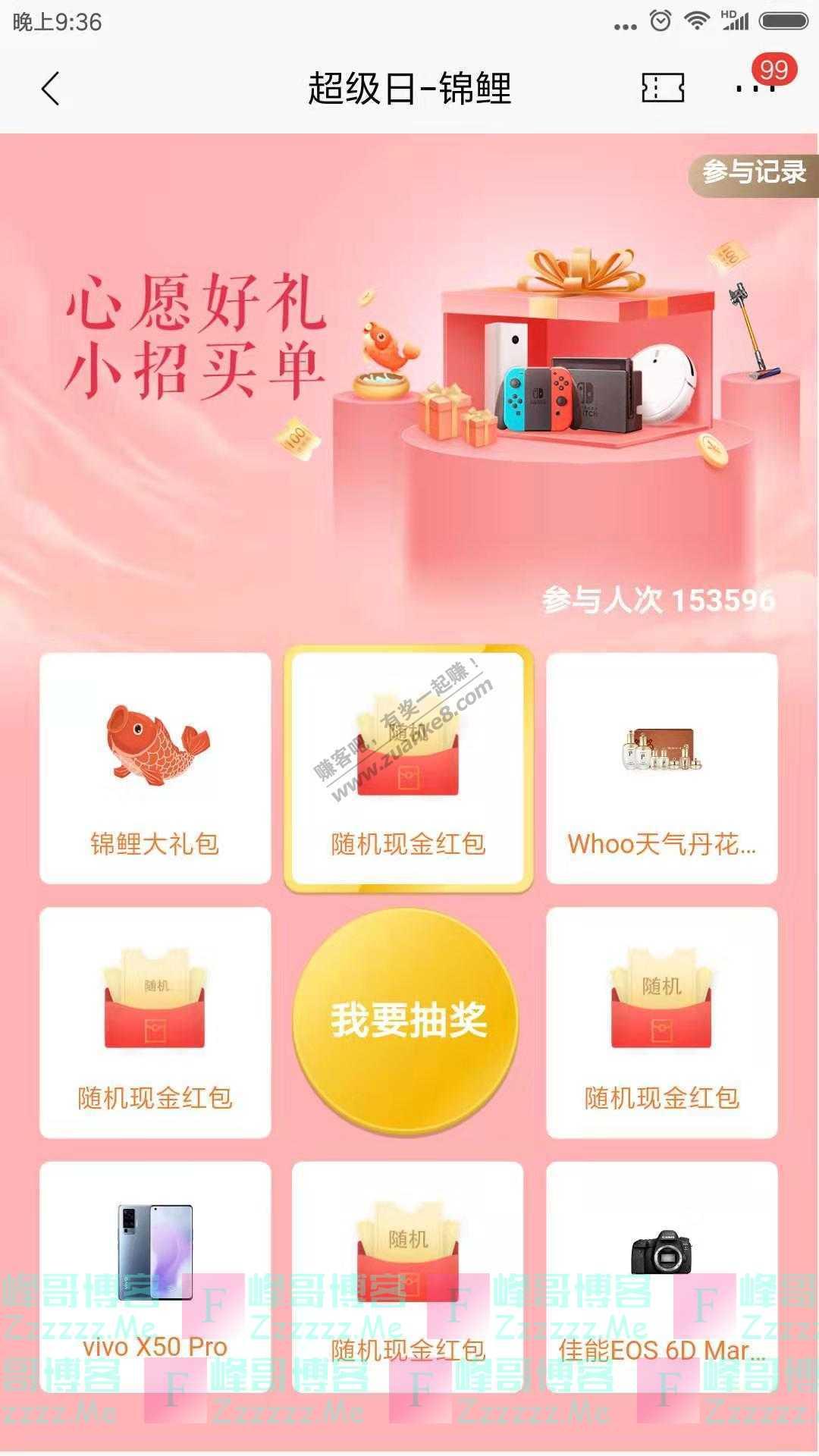 招商银行app超级日-锦鲤(截止12月5日)