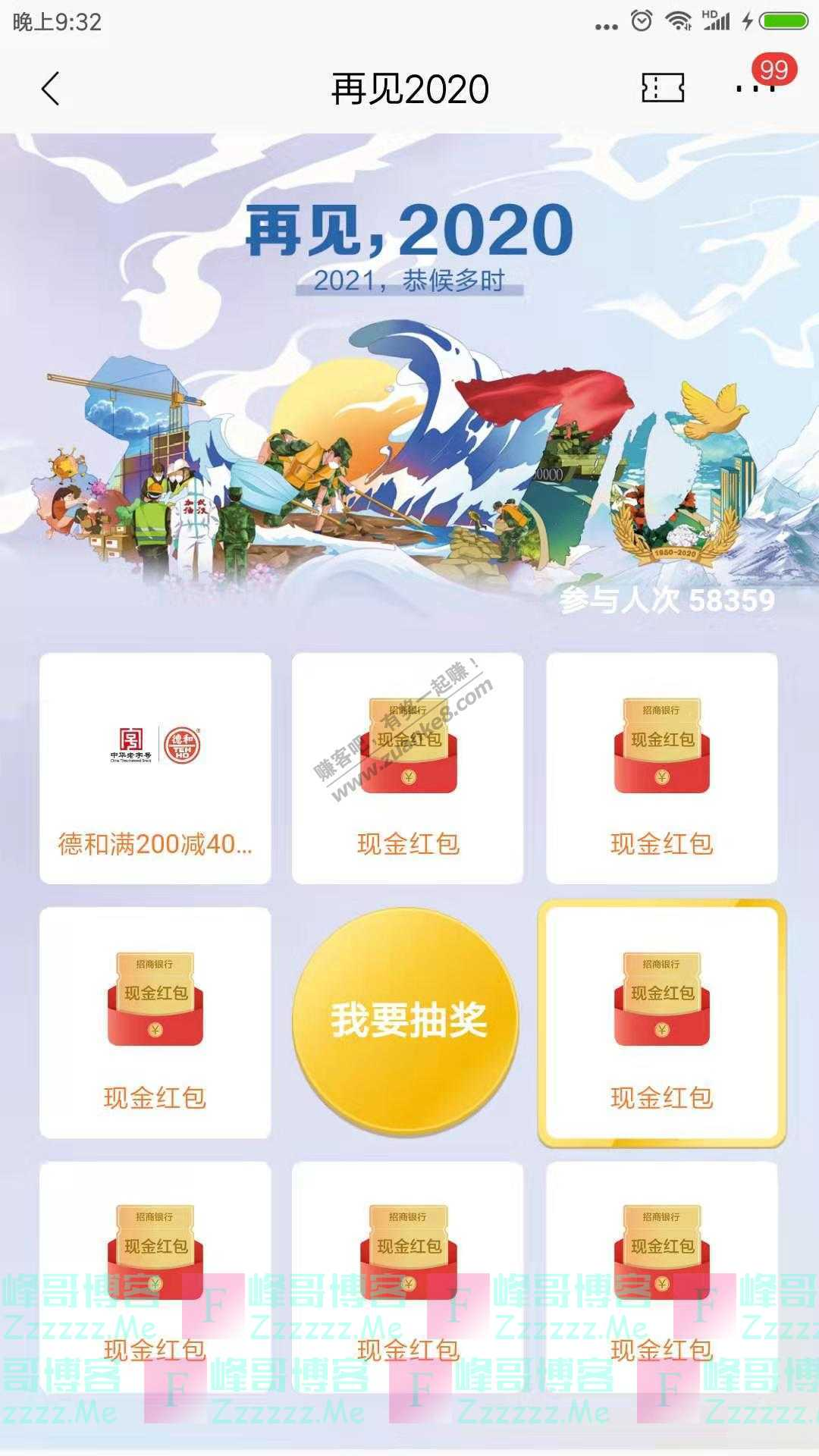 招商银行app再见,2020(截止12月31日)