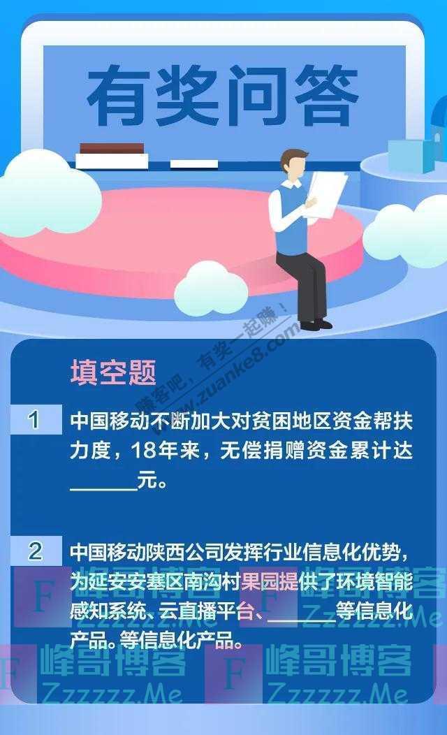 中国移动送话费,50元(截止12月5日)