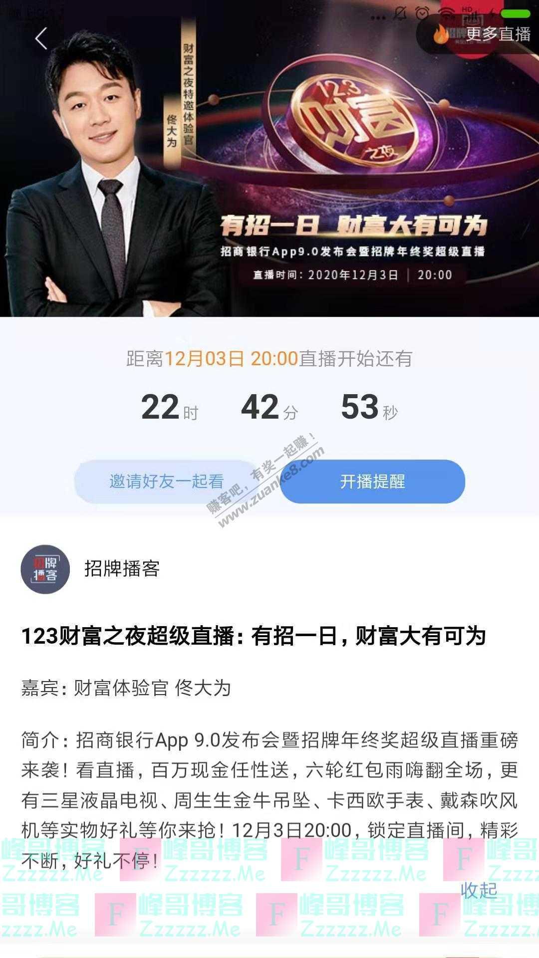 招商银行app123财富之夜超级直播(截止12月3日)