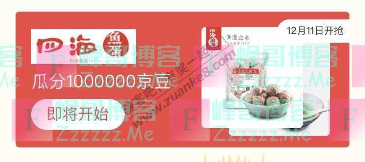 来客有礼四海鱼蛋瓜分1000000京豆(截止不详)