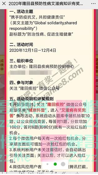 隆回疾控2020年隆回县预防性病艾滋病知识有奖竞答(截止12月4日)