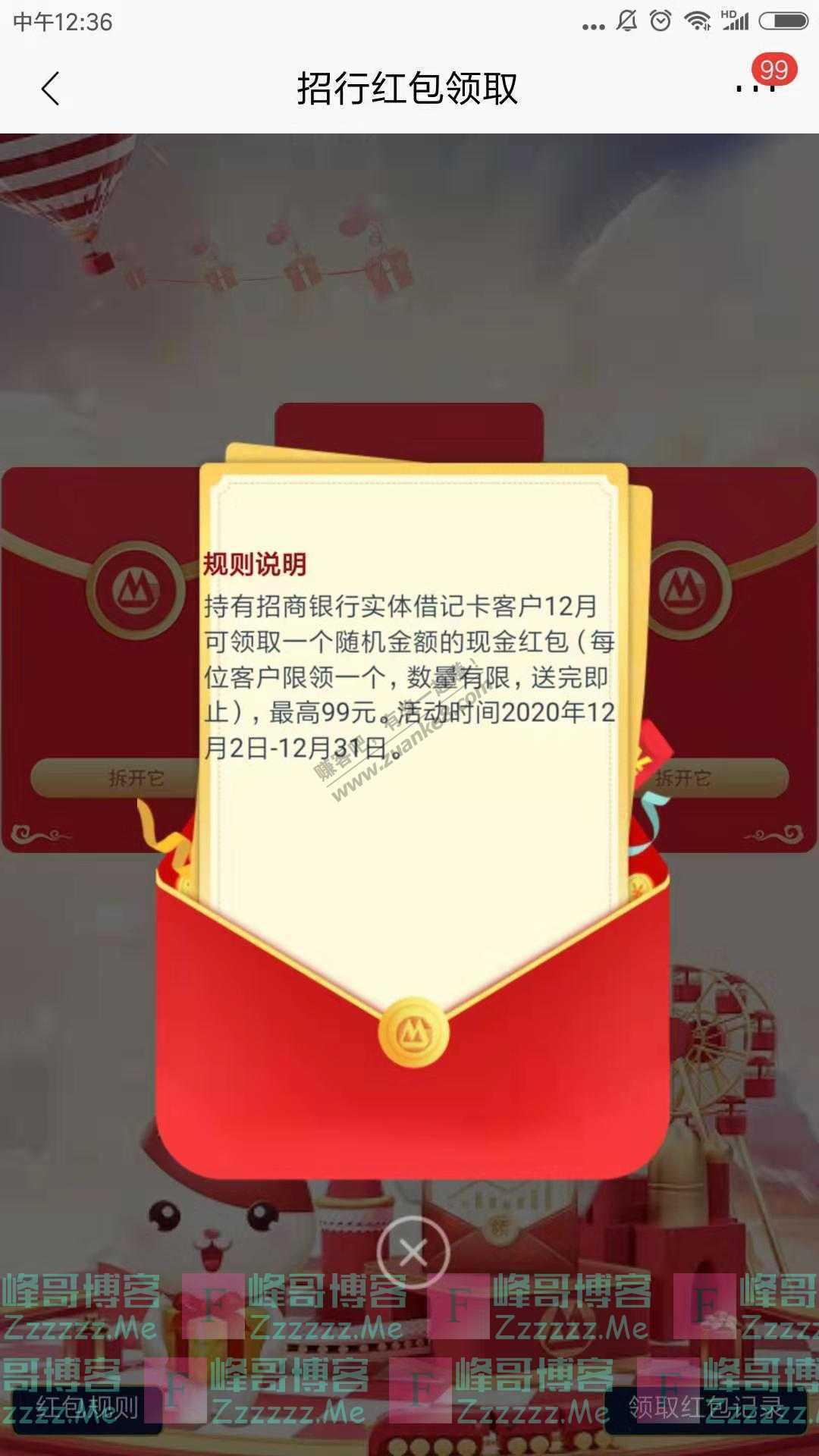 招商银行app十二月红包雨来喽最高99元(截止12月31日)