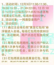 招商银行app天降百万黄金红包雨(截止12月31日)