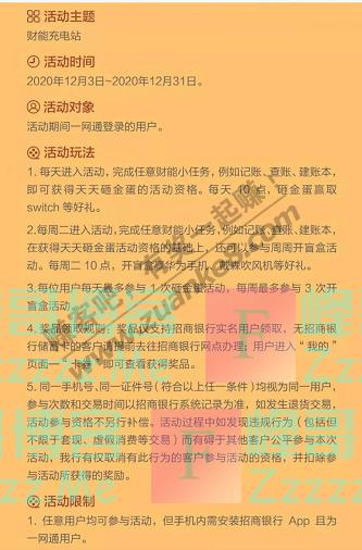 招商银行app财能充电站(截止12月31日)