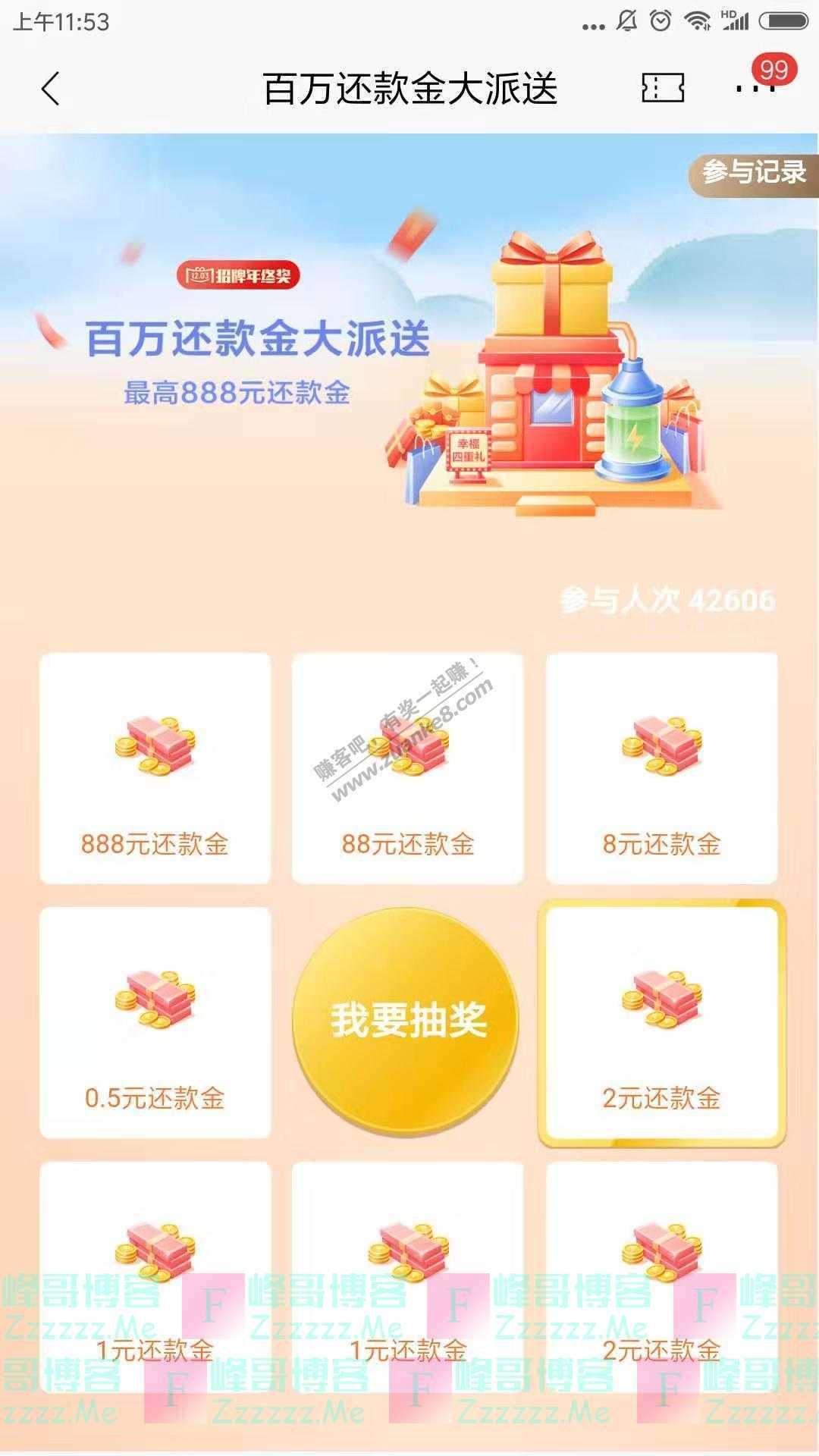 招商银行app百万还款金大派送(截止12月31日)