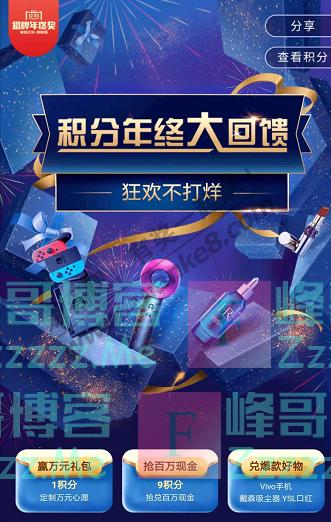 招商银行app积分年终大回馈(截止12月31日)