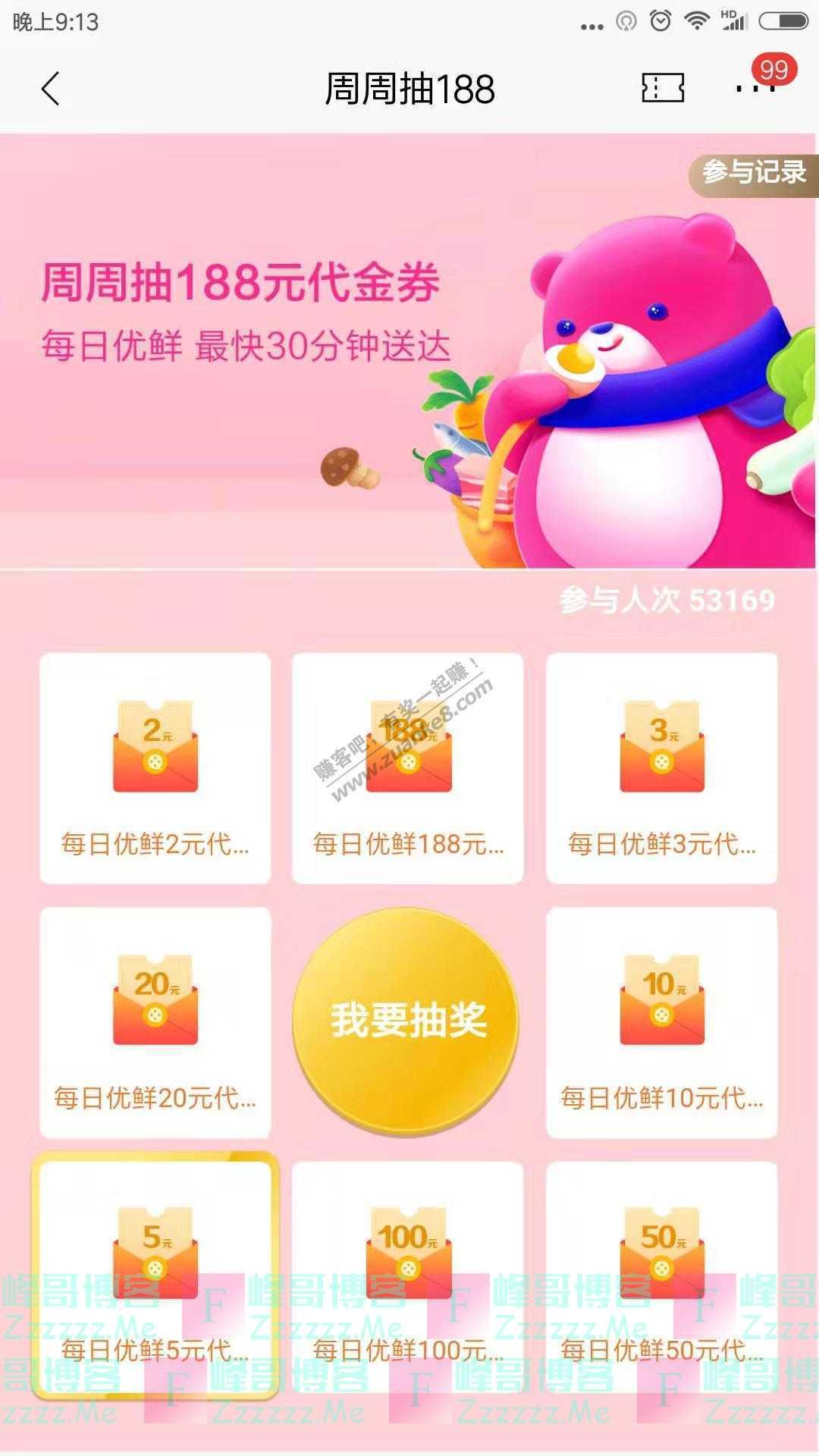 招商银行app周周抽188(截止12月31日)