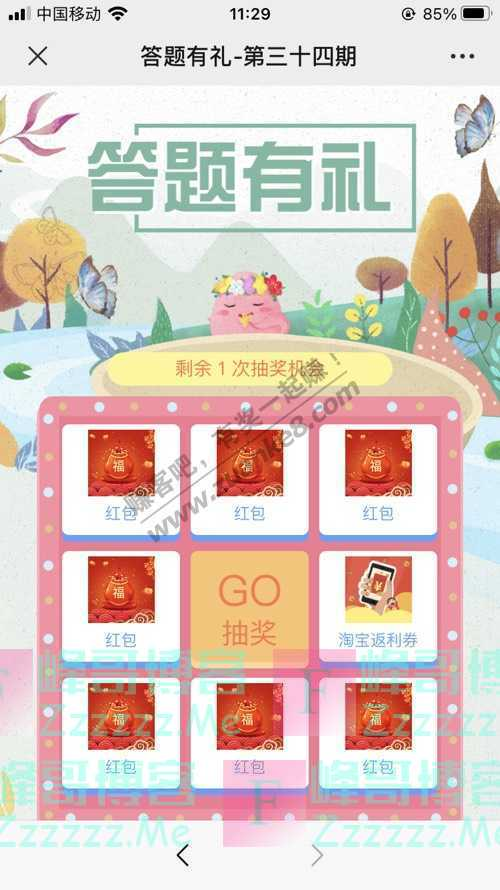 """中国银行江苏分行2020年""""余额不足""""!""""中行话费补贴""""…(12月6日截止)"""