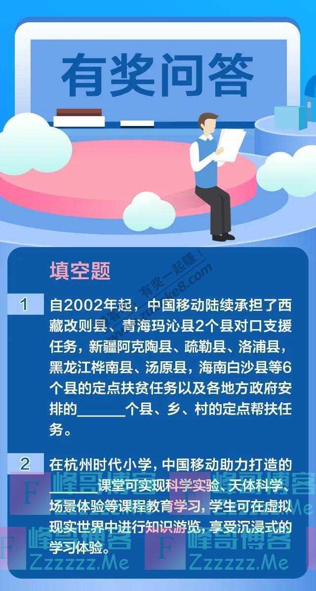 中国移动送50元话费(截止12月9日)