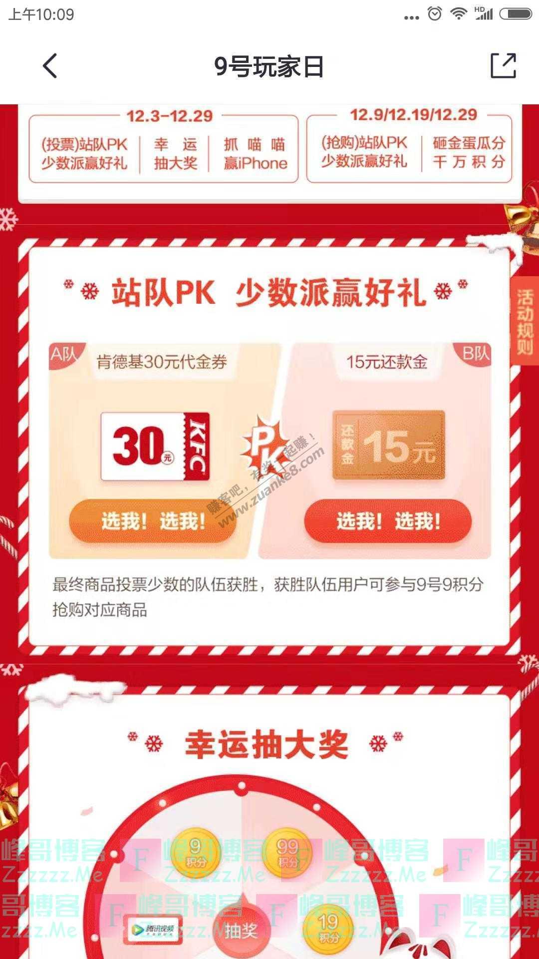 掌上生活app9号玩家日(截止12月29日)