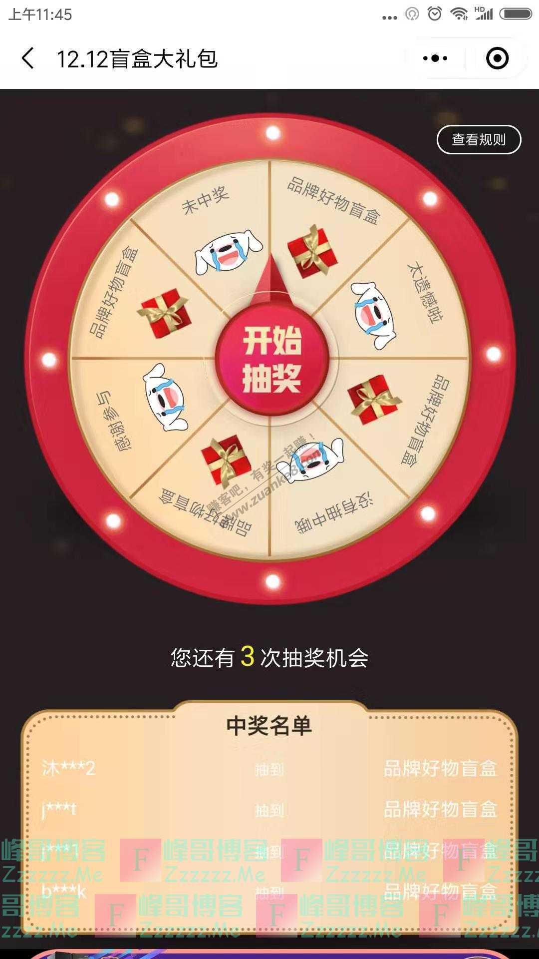 京东购物12.12盲盒大礼包(截止12月12日)
