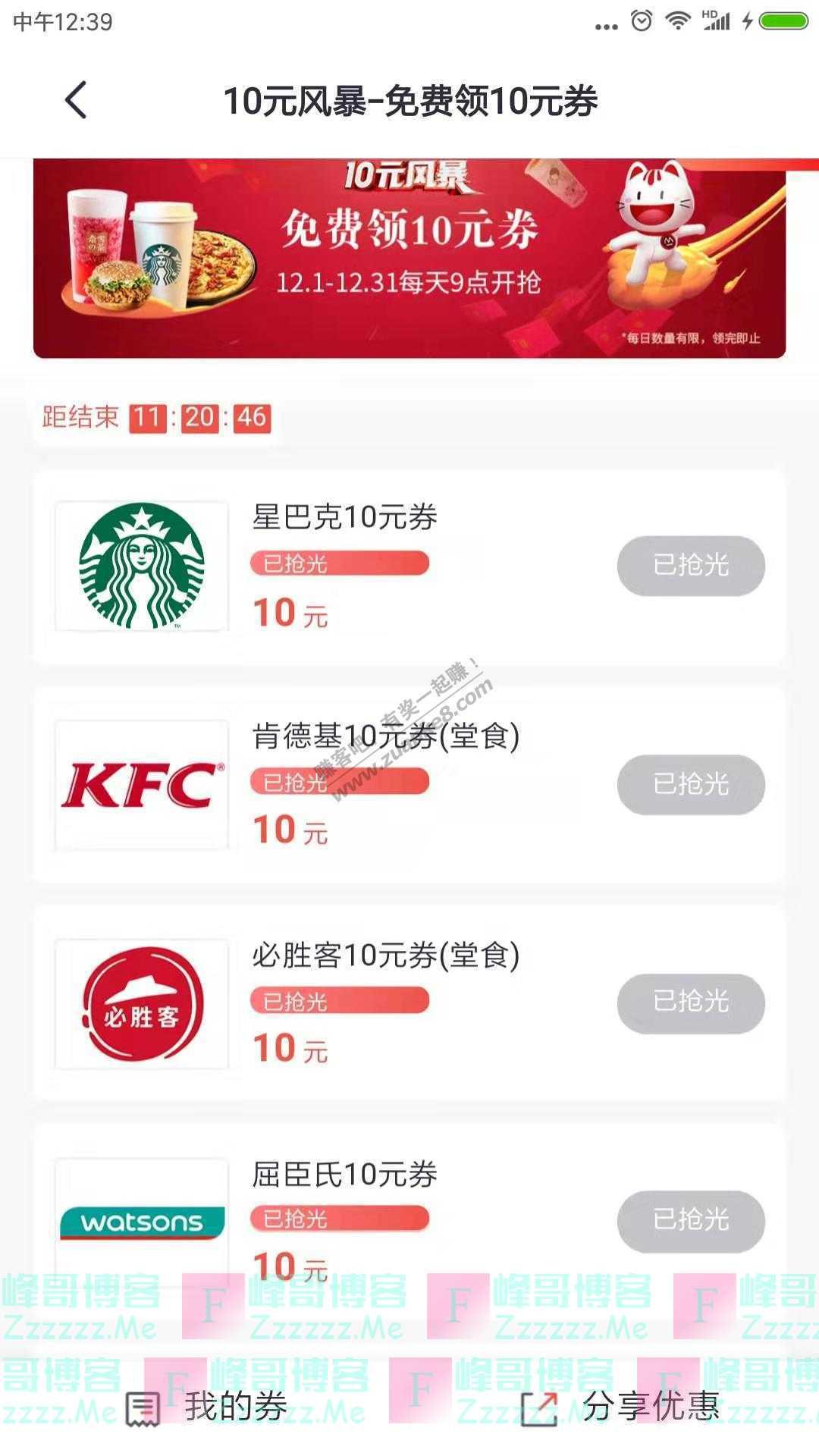掌上生活app免费领10元券(截止12月31日)