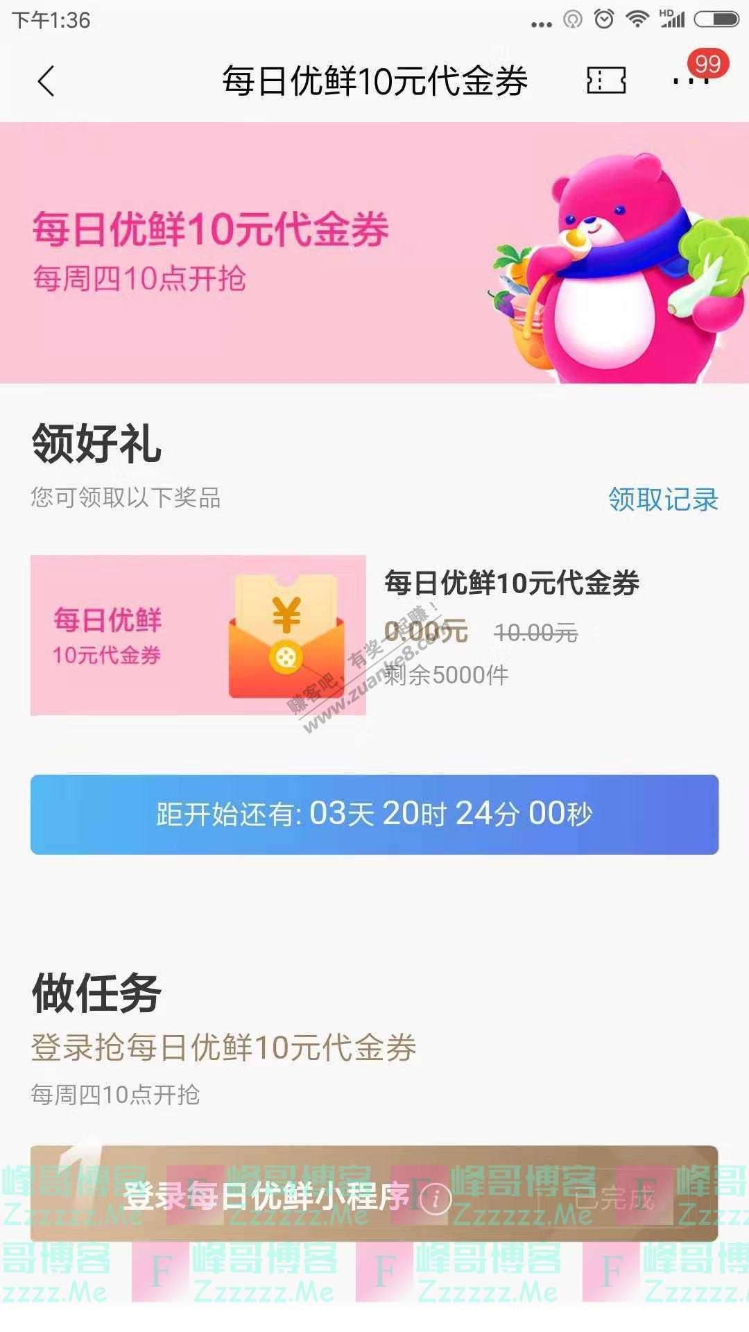 招商银行app每日优鲜10元代金券(截止12月31日)