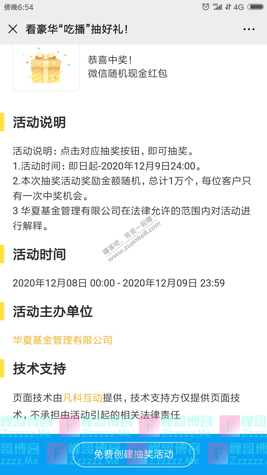 """华夏基金财富家【文末有惊喜】基金业首场""""吃播""""来了(12月9日截止)"""