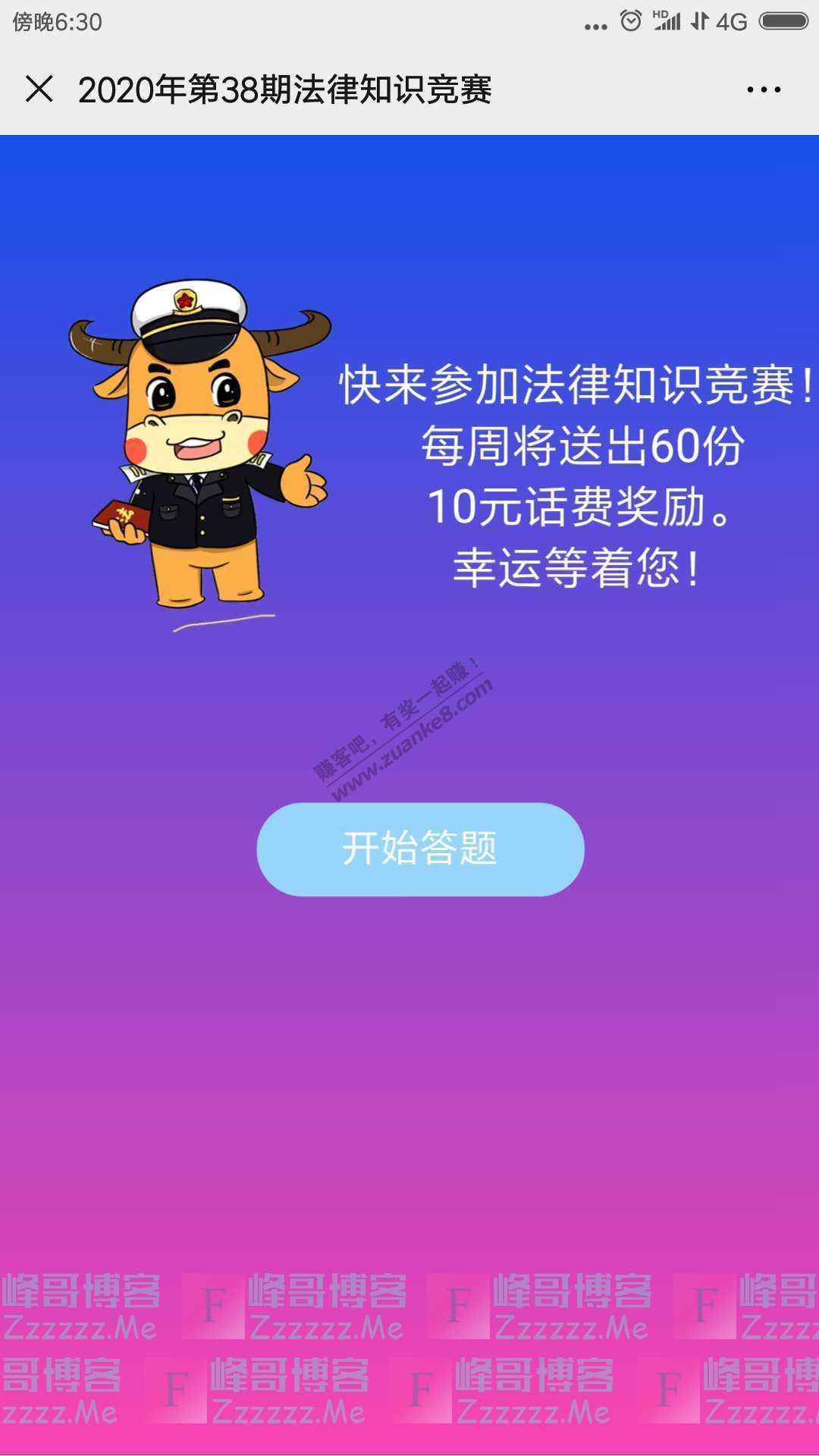 如东县12348公共法律服务法律知识竞赛第三十八期开始啦(截止不详)