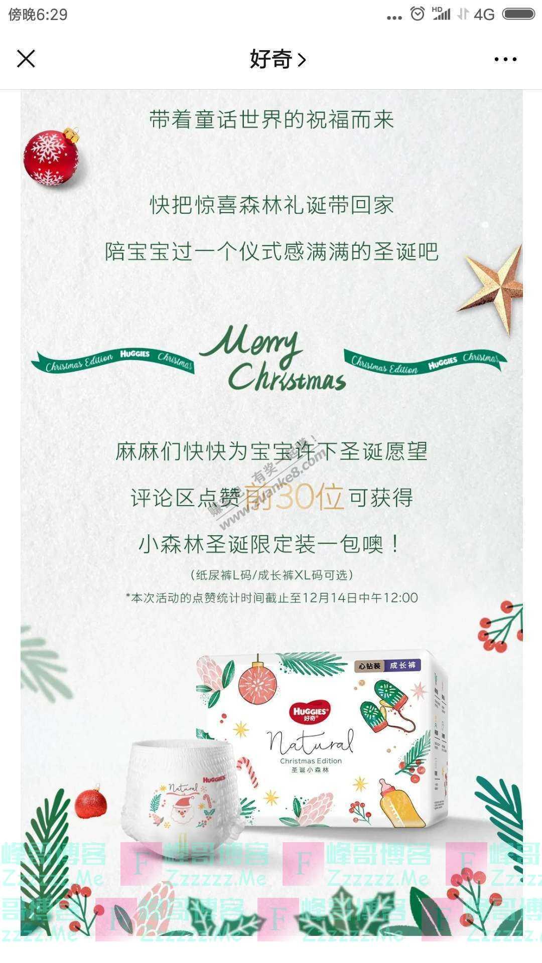"""好奇宝宝的圣诞礼物,只差一""""点""""!(12月14日截止)"""
