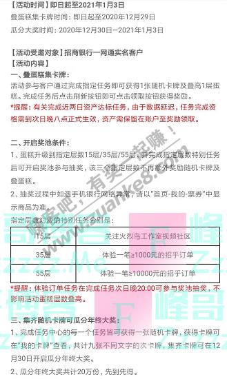 招商银行app叠蛋糕领招牌年终奖(截止1月3日)