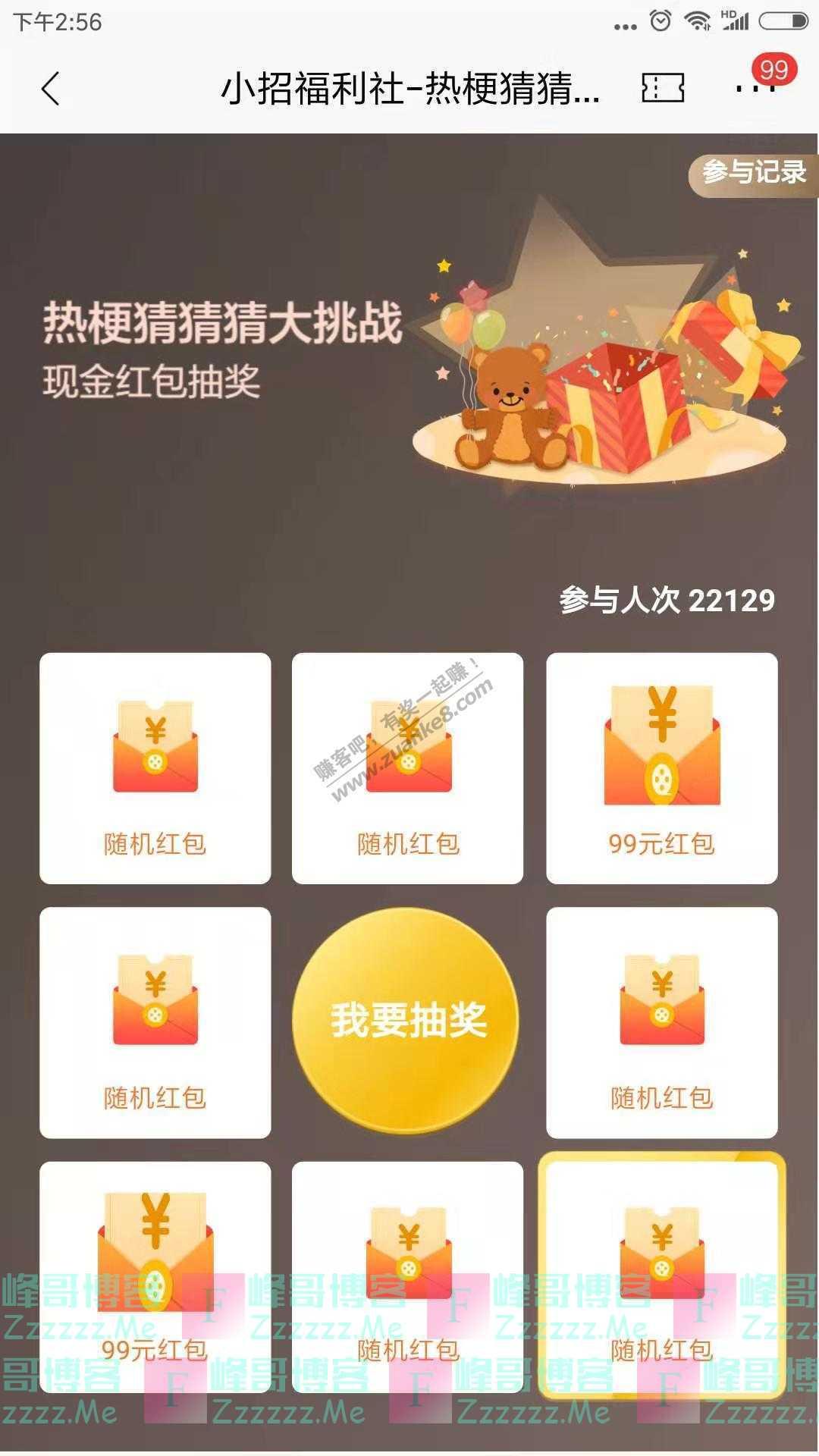 招商银行app热梗猜猜猜大挑战(截止12月31日)