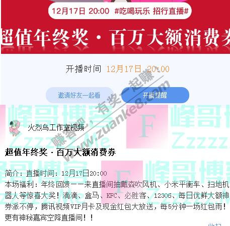 招商银行app超值年终奖 百万大额消费券(截止12月17日)