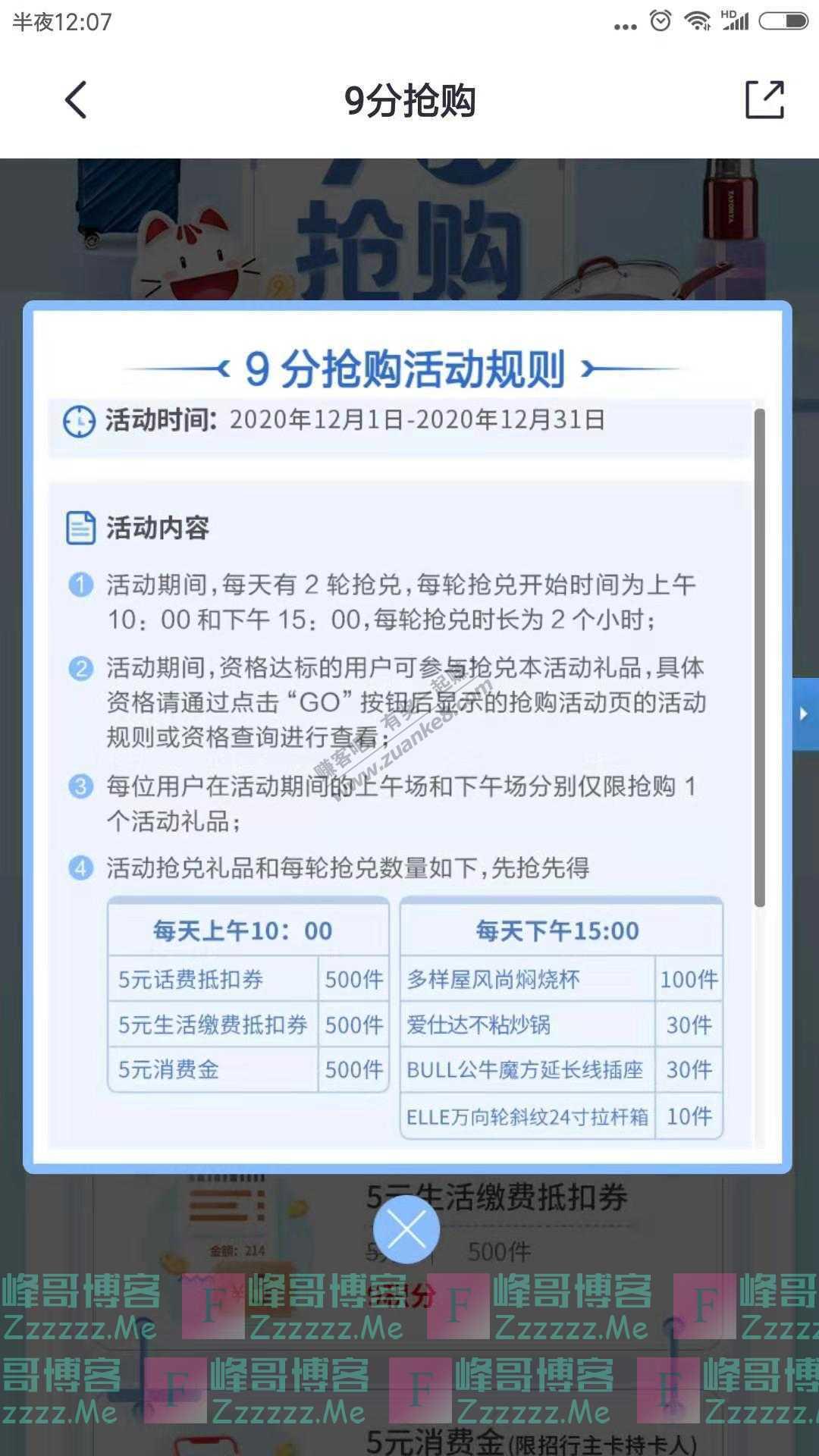 掌上生活app9分抢购(截止12月31日)