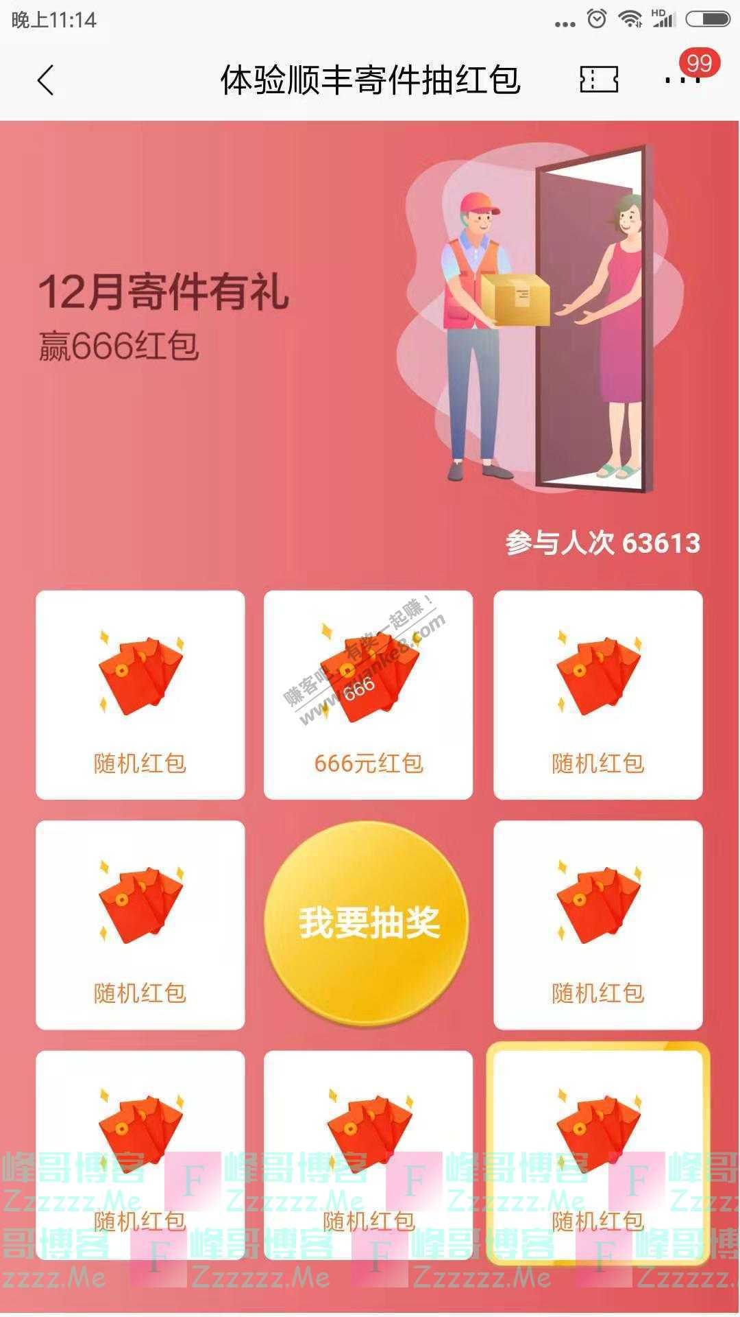 招商银行app体验顺丰寄件抽红包(截止12月14日)