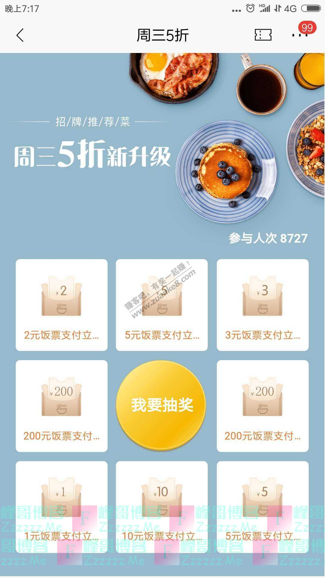 招商银行app周三5折新升级(截止12月9日)