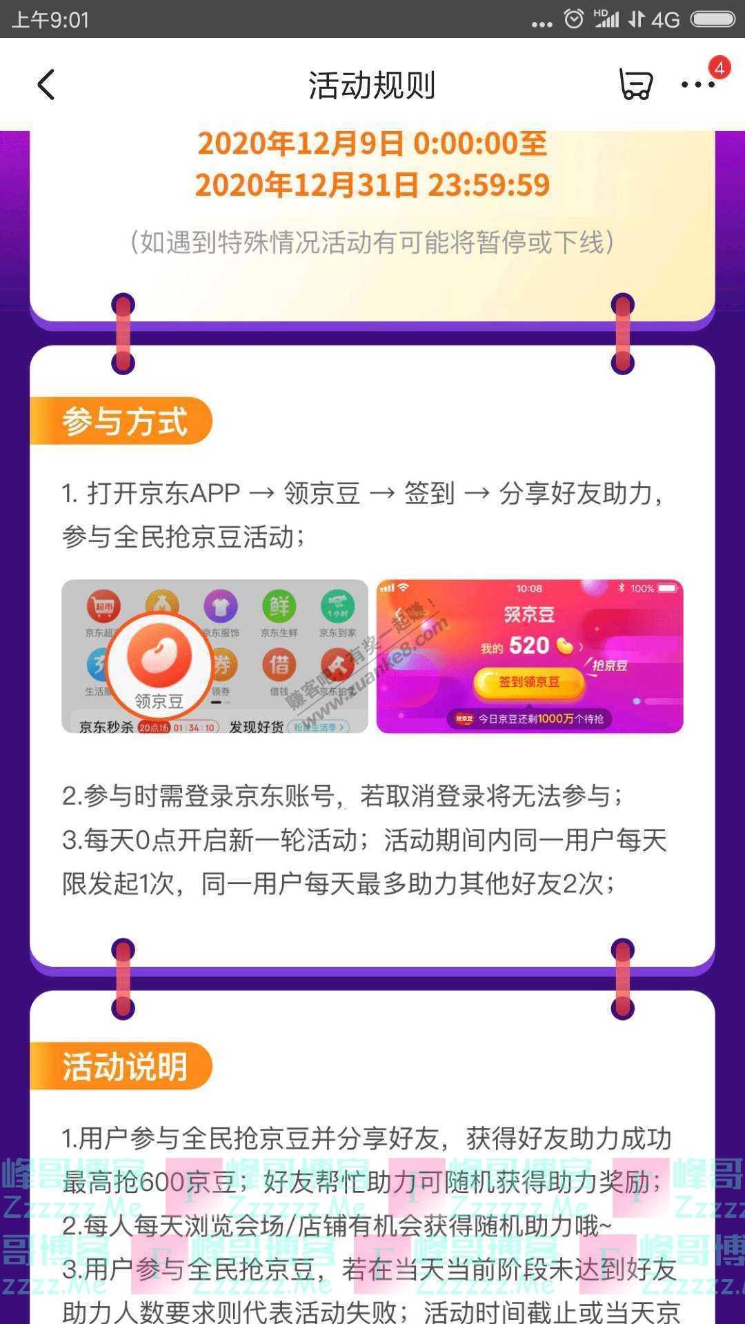 京东app全民抢京豆(截止12月31日)