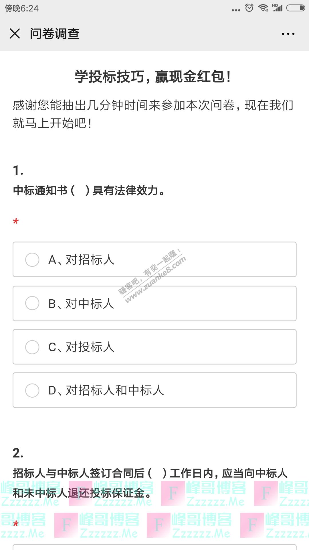 江苏省私个协会学投标技巧,赢现金红包,用免费平台!(截止12月12日)