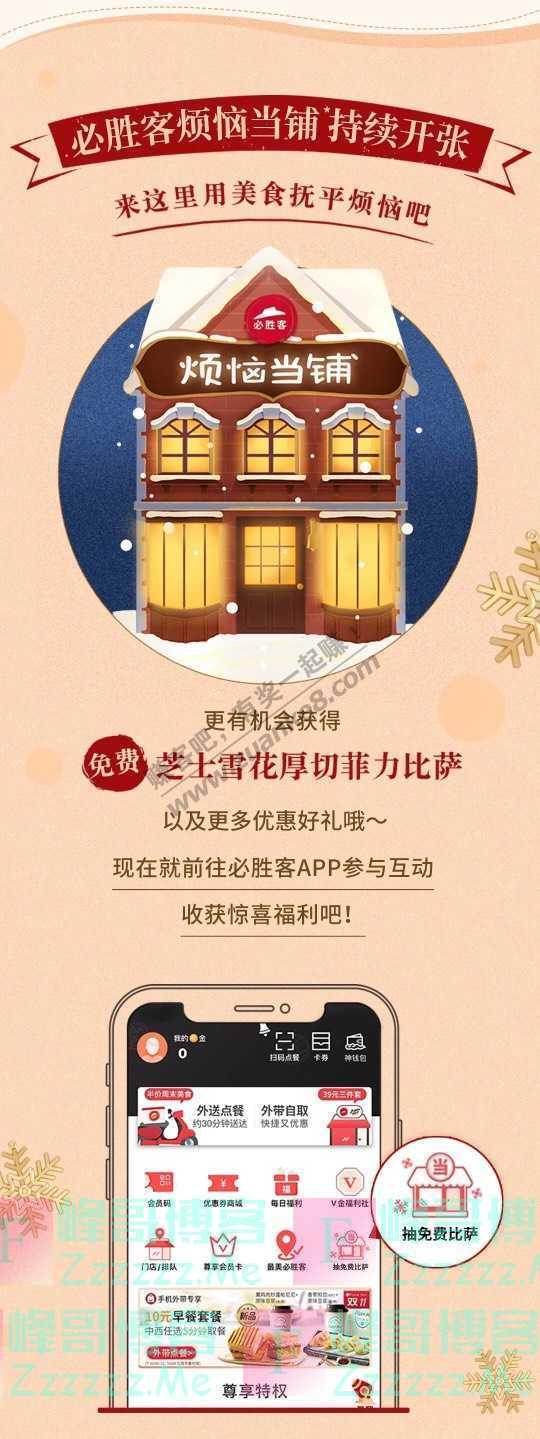必胜客新品钜省 189元套餐最多省189元!(12月31日截止)