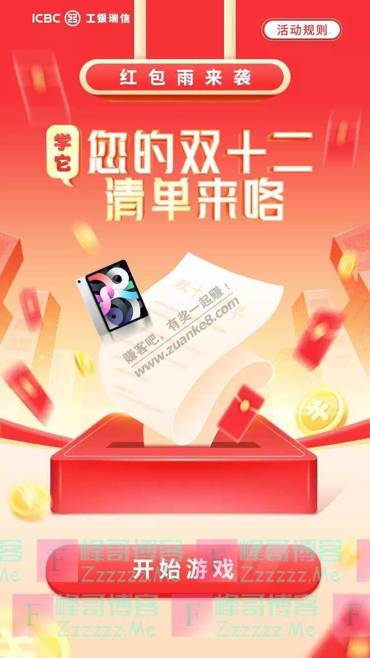 工银微财富【IPadAir丨红包雨】参与双12活动,赢惊喜好礼!(12月15日截止)