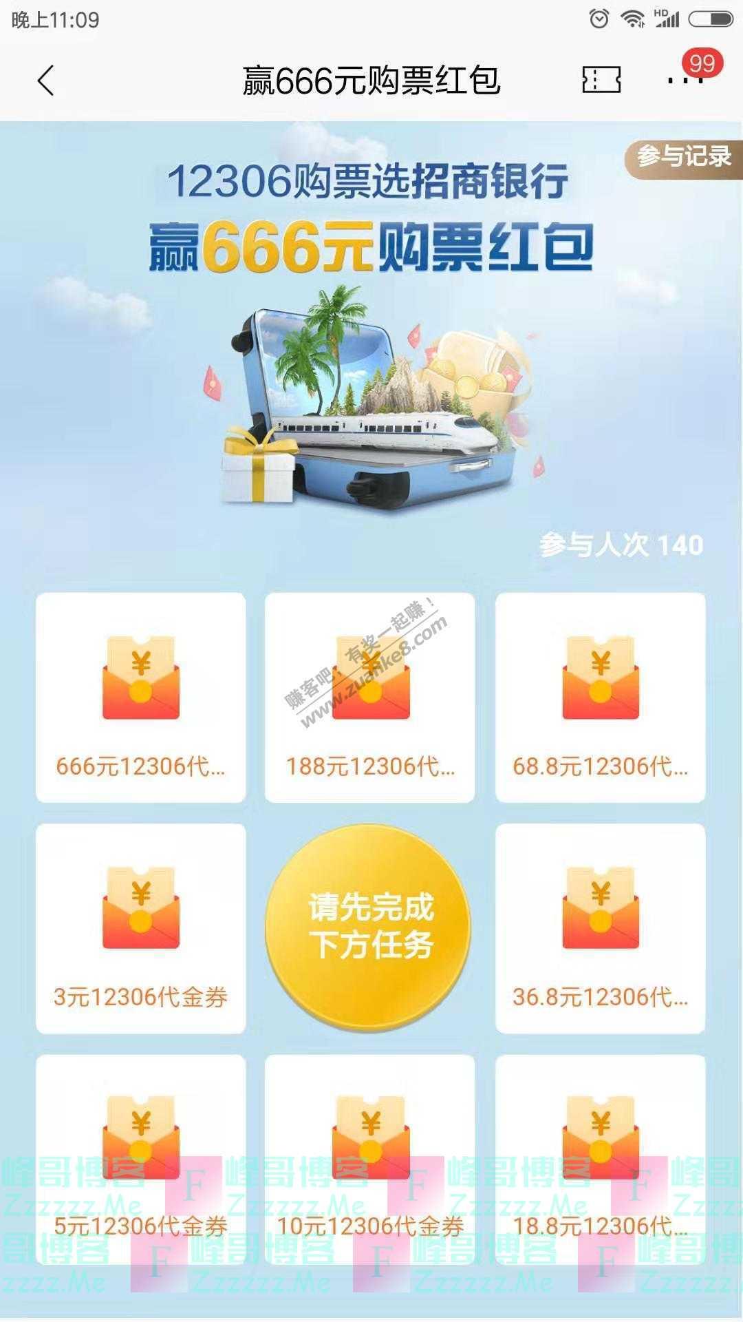 招商银行app赢666元购物红包(截止12月31日)