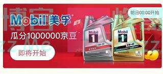 来客有礼美孚瓜分1000000京豆(截止不详)