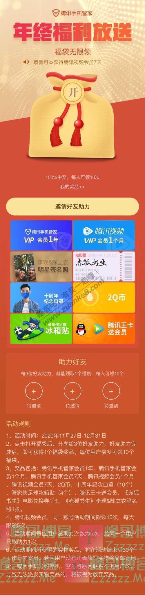 腾讯手机管家粉丝团【年终福利】会员、电影券、明星签名照…(12月31日截止)