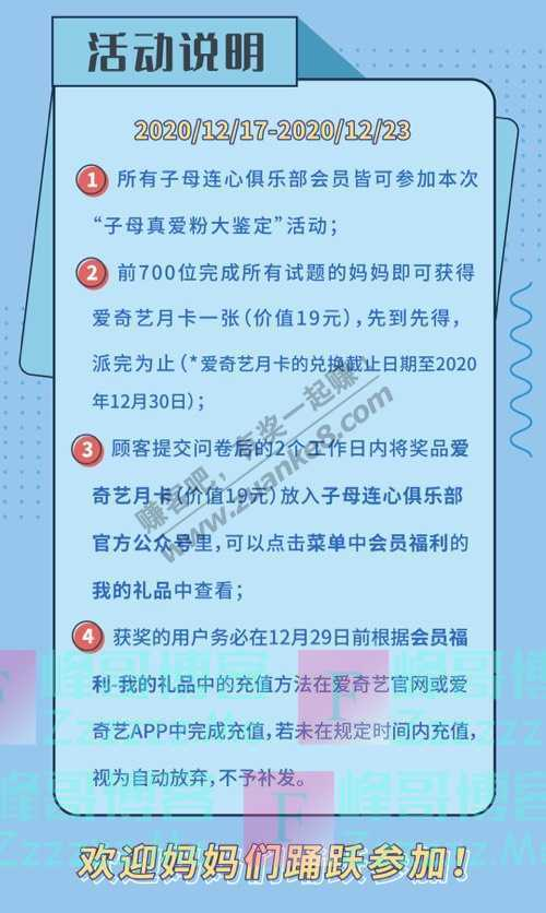 子母连心俱乐部年终人人福利|你是不是子母真爱粉?(12月23日截止)