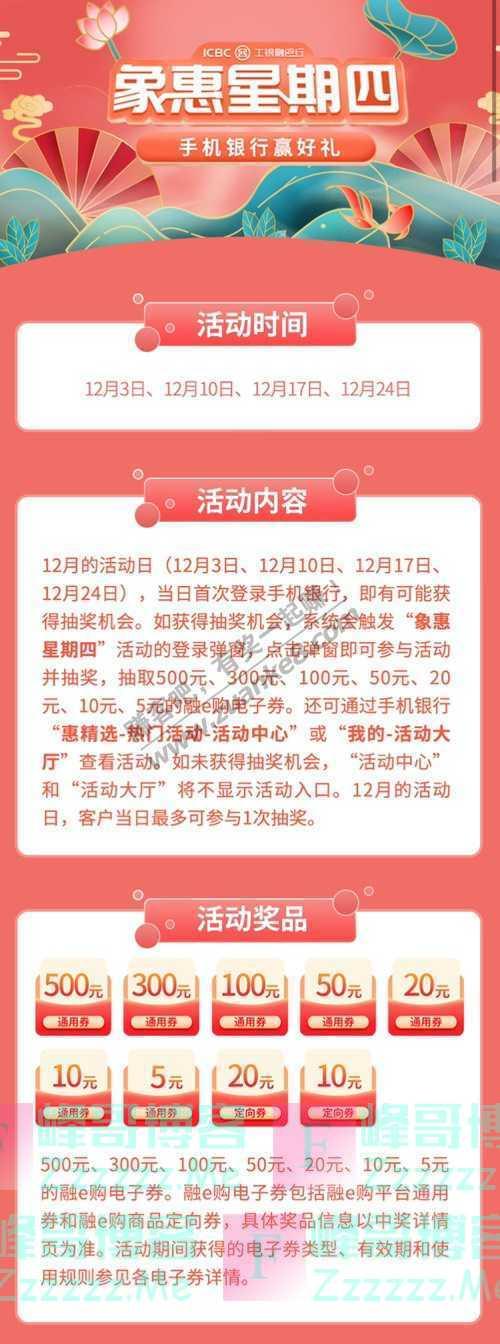中国工商银行APP象惠星期四手机银行赢好礼(12月24日截止)