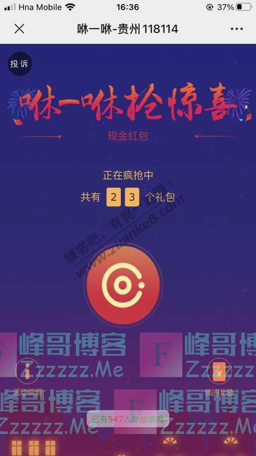 贵州118114【文内领红包】冬天起床真的太难难难难难了(12月18日截止)