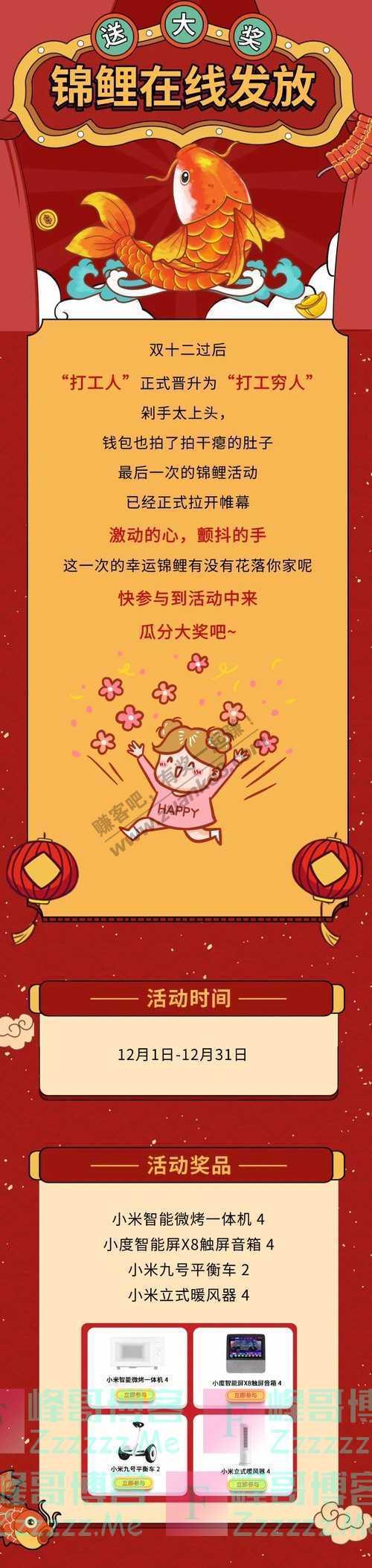 中国银行山东分行【送大奖】您有一辆小米平衡车待领取!(12月31日截止)
