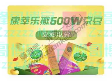 京东购物康萃乐撒撒500W京豆(12月24日截止)