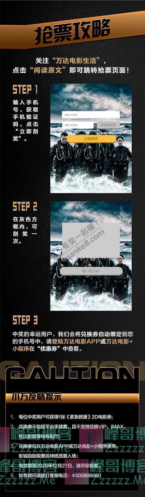 万达电影生活送票200张丨这部硬核爽片,彭于晏又被虐惨了(截止不详)