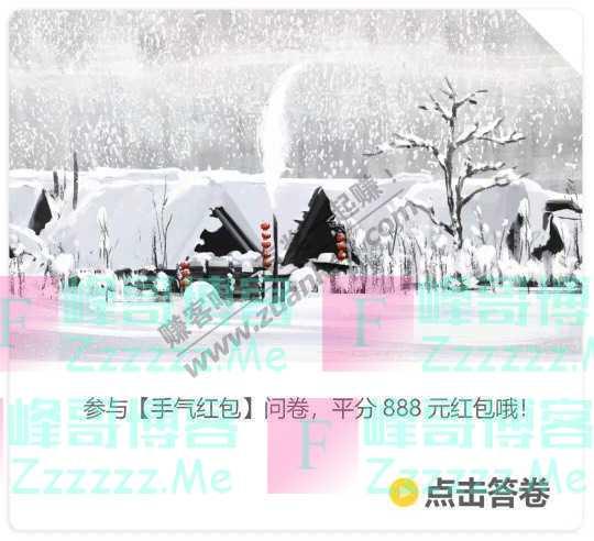 CTR问卷调查【手气红包】春夏秋冬你最爱哪个季节?(12月21日截止)
