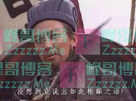 """中国历史上有名的6句""""脏话"""",骂人不带一个脏字,别误以为是在夸你"""
