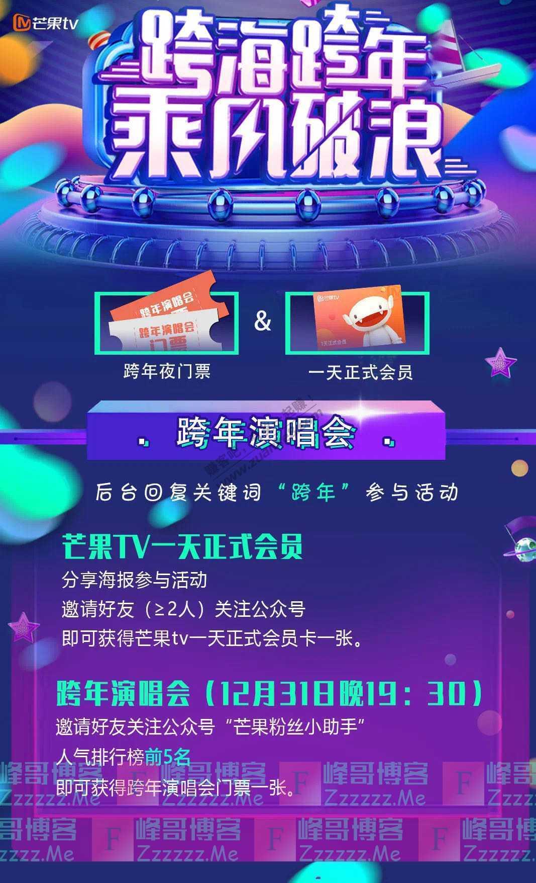 芒果粉丝小助手福利| 跨年演唱会门票免费拿!(12月24日截止)