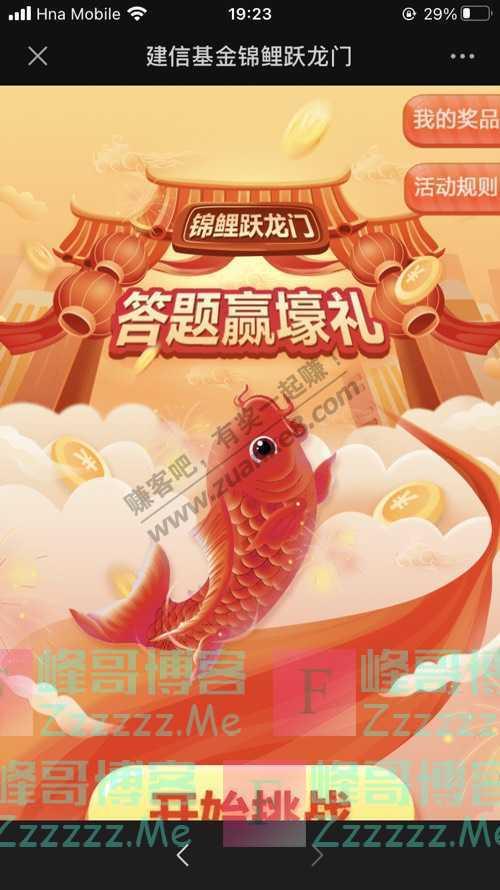 建信基金【微信红包】《中国制造2025》知多少!(12月28日截止)