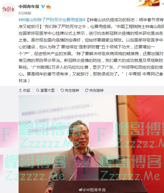 钟南山谈抗疫成功的标志:明年春节很有序又能旅行