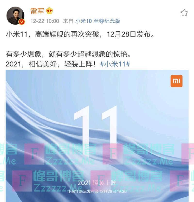 小米11官宣12月28日发布,新十年旗舰轻装上阵