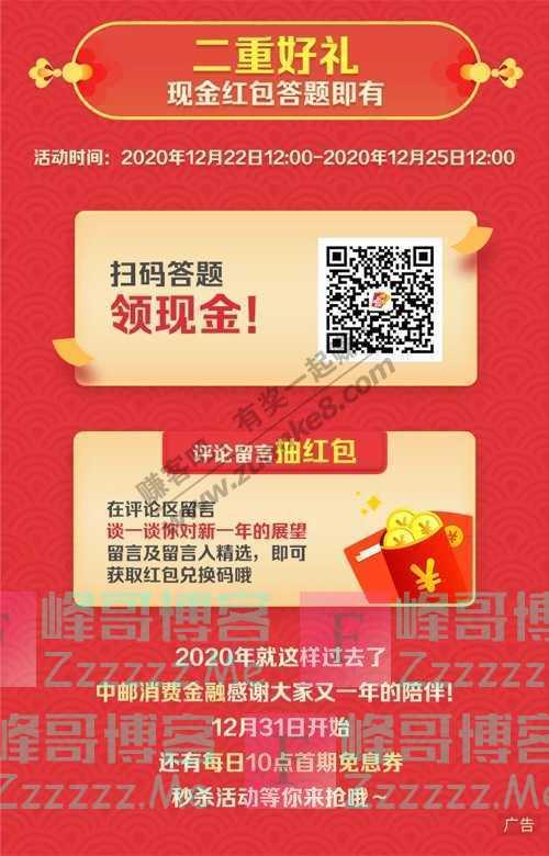 中邮消费金融提醒:您已获得百万红包抽奖资格(12月25日截止)