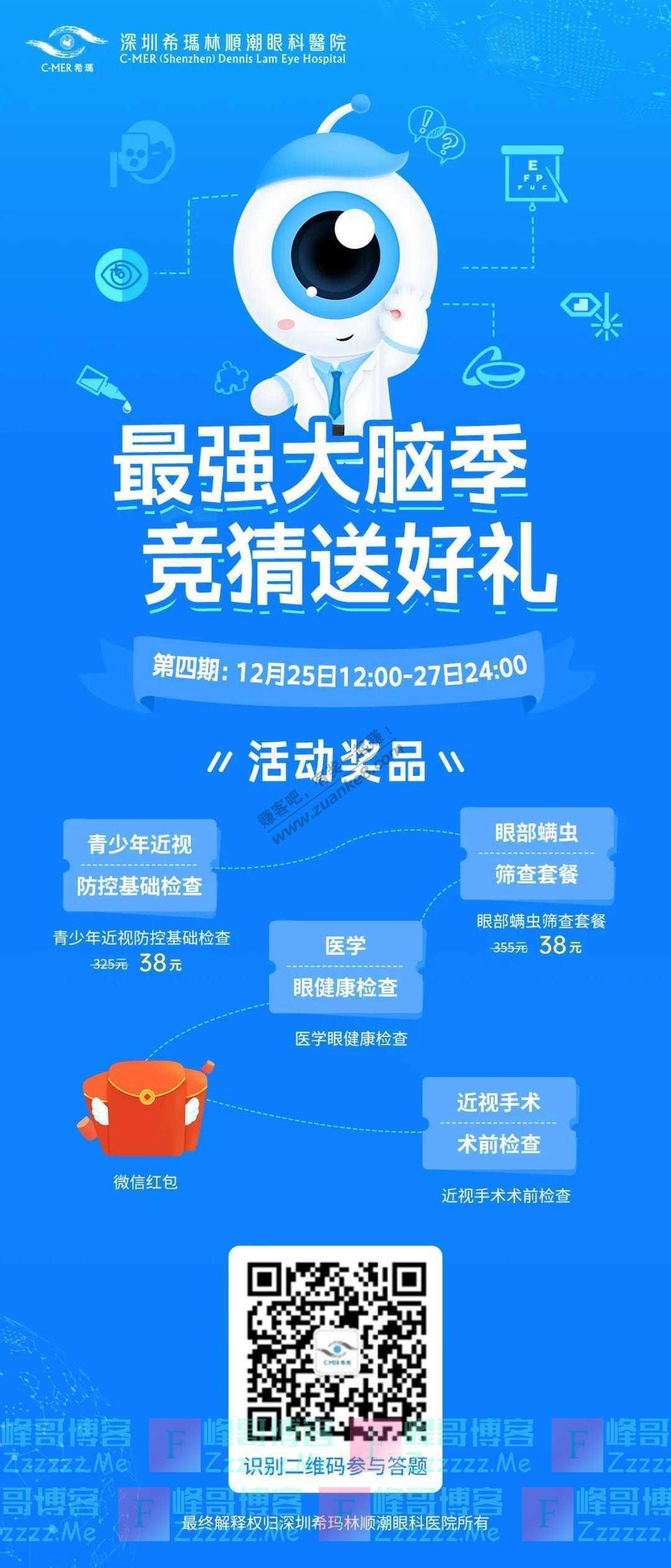 深圳希玛林顺潮眼科医院答题送红包第四期(截止12月27日)