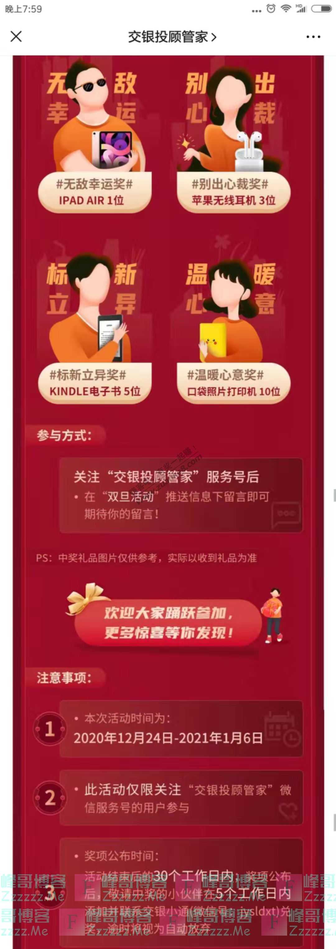"""交银投顾管家""""诞""""愿有你,""""新""""年同行(截止1月6日)"""
